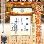 kabuki2013aas